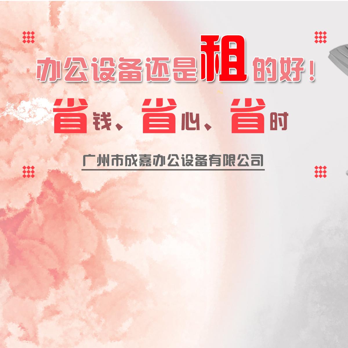 广州市成嘉办公设备有限公司